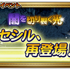 Japanese Event Banner (Reissue).