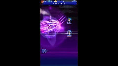 【FFRK】シャドウ必殺技『シャドウファング』