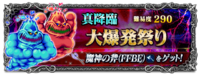 FFBE Scorn of the Explosion Festival JP