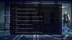Список характеристик в меню ФФ15