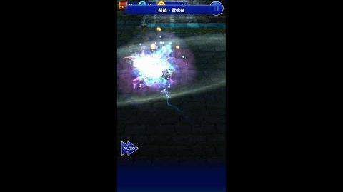 Thunder Blade (ability)