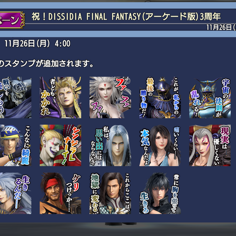 <i>Dissidia Final Fantasy -Arcade-</i> 3rd Anniversary stickers for <i>Dissidia Final Fantasy Opera Omnia</i>.