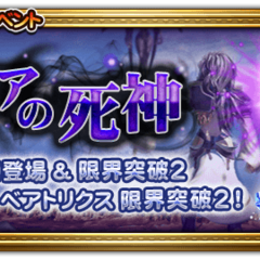 Japanese event banner for Angel of Death.