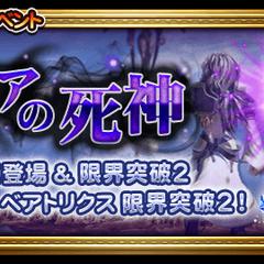 Banner japonês do evento Angel of Death.