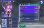 DFFOO Passives Menu