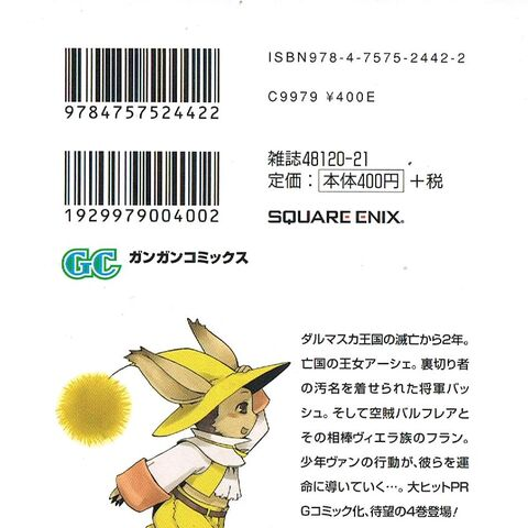 Sorbet on the back cover of volume 4 of the manga.