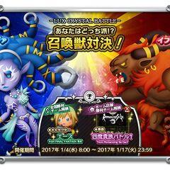 LCB 2: Shiva vs. Ifrit (JP banner)