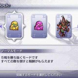 The Arcade Mode start screen from <i>Dissidia: Universal Tuning</i>.