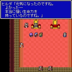File:FFII Altair Secret Room Mobile.jpg