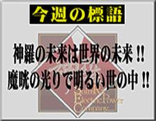File:Shinra Notice.jpg