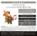 FFXIV HS OST DLC