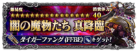 FFBE Scorn of the Dark Beasts JP