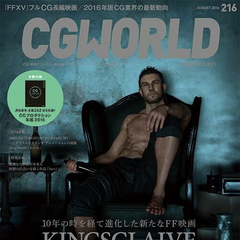 Nyx on the cover of <i>CG World</i>.