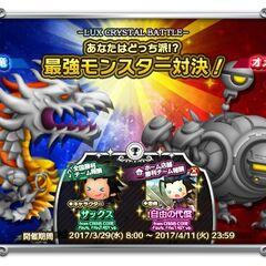 LCB 8: Shinryu vs. Omega (JP banner)