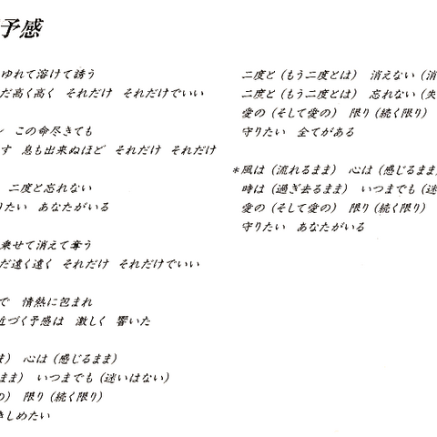 Lyrics to the vocal arrangement,