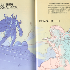 Akira Oguro artwork of Cecil facing Golbez, from the <i>Final Fantasy IV</i> official novelization.