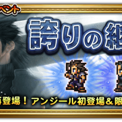 Japanese event banner for In the Footsteps of Greatness.