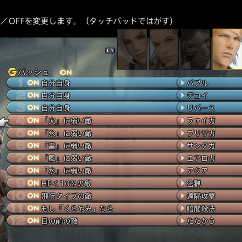 Gambits menu in <i>The Zodiac Age</i>.