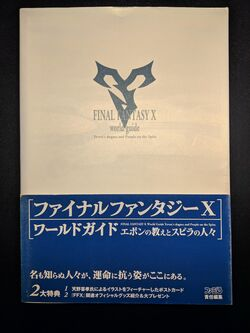 FFX World Guide Cover