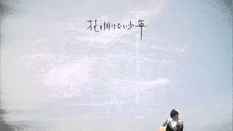 Shiroi Hana