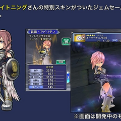 Advertisement for Lightning's costume.