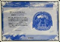 Hashmal-023-xiipin-card