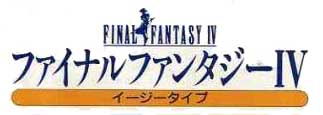 Файл:FFIV EasyType Logo.jpg