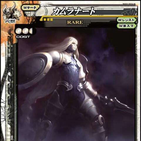 Kam'lanaut's card in <i>Lord of Vermilion II</i>.