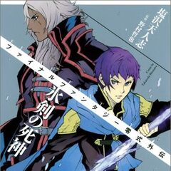 Japanese volume 2 cover.