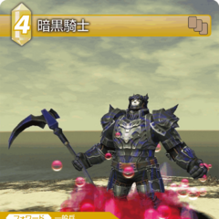 Trading Card depicting a Galka as a Dark Knight.