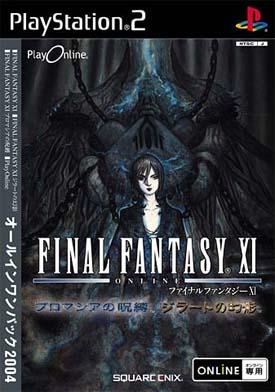 File:FFXI JP COP Darkside.jpg