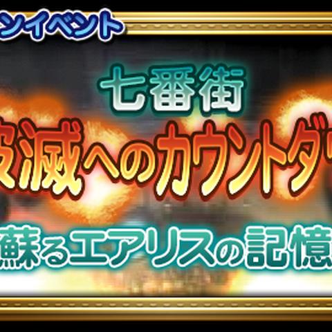 Banner japonês do evento
