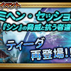 Banner japonês do evento <i>Operation Mi'hen</i>.