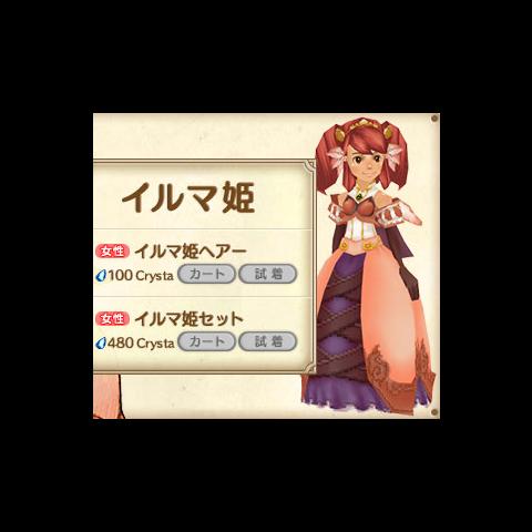 Princess Irma from <i>Majo to Shoujo to Go-nin no Yuusha</i>.