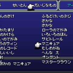 List of rare items (GBA-JPN).