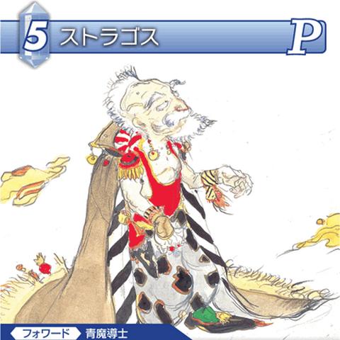 Обменная карта <i>Final Fantasy Trading Card Game</i>.