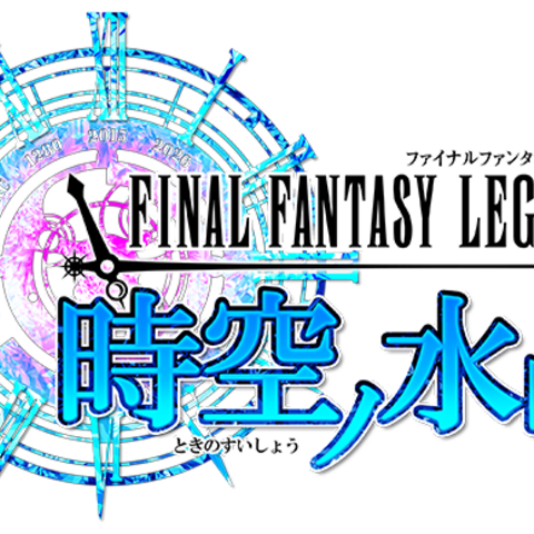 <i>Final Fantasy Legends: Toki no Suishō</i>.