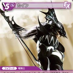 Kain from <i>Dissidia 012 Final Fantasy</i>.