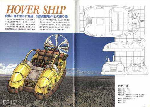 File:Hovership.png