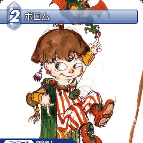 Trading card of Porom's Yoshitaka Amano art.