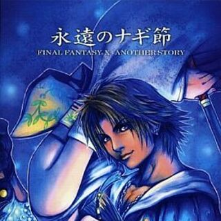 <i>Final Fantasy X: Eternal Calm</i>