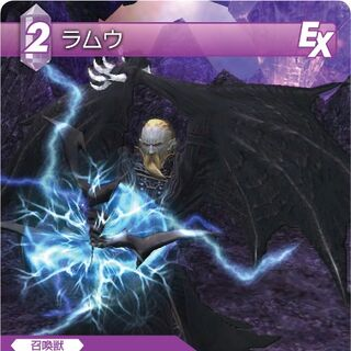 Trading card of Ramuh's <i>Final Fantasy XI</i> art.