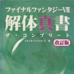Kaitai Shinsho The Complete (Revised Edition) cover.