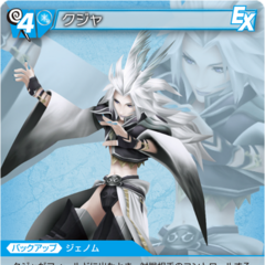 Trading card with Kuja's alternate outfit render from <i>Dissidia 012</i>.