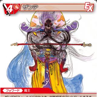 Trading card с другим изображением Занде от Ёситаки Амано.