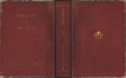 Gladiolus-Book-FFXV