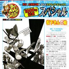 Nomura's artwork for the 1000th issue of <i>Famitsu</i>.