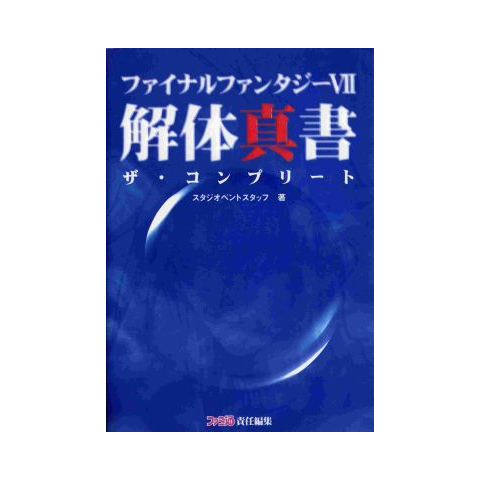 Kaitai Shinsho The Complete cover.