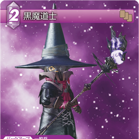 Trading Card of a Black Mage.