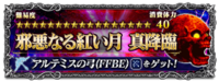 FFBE Scorn of the Wicked Moon JP
